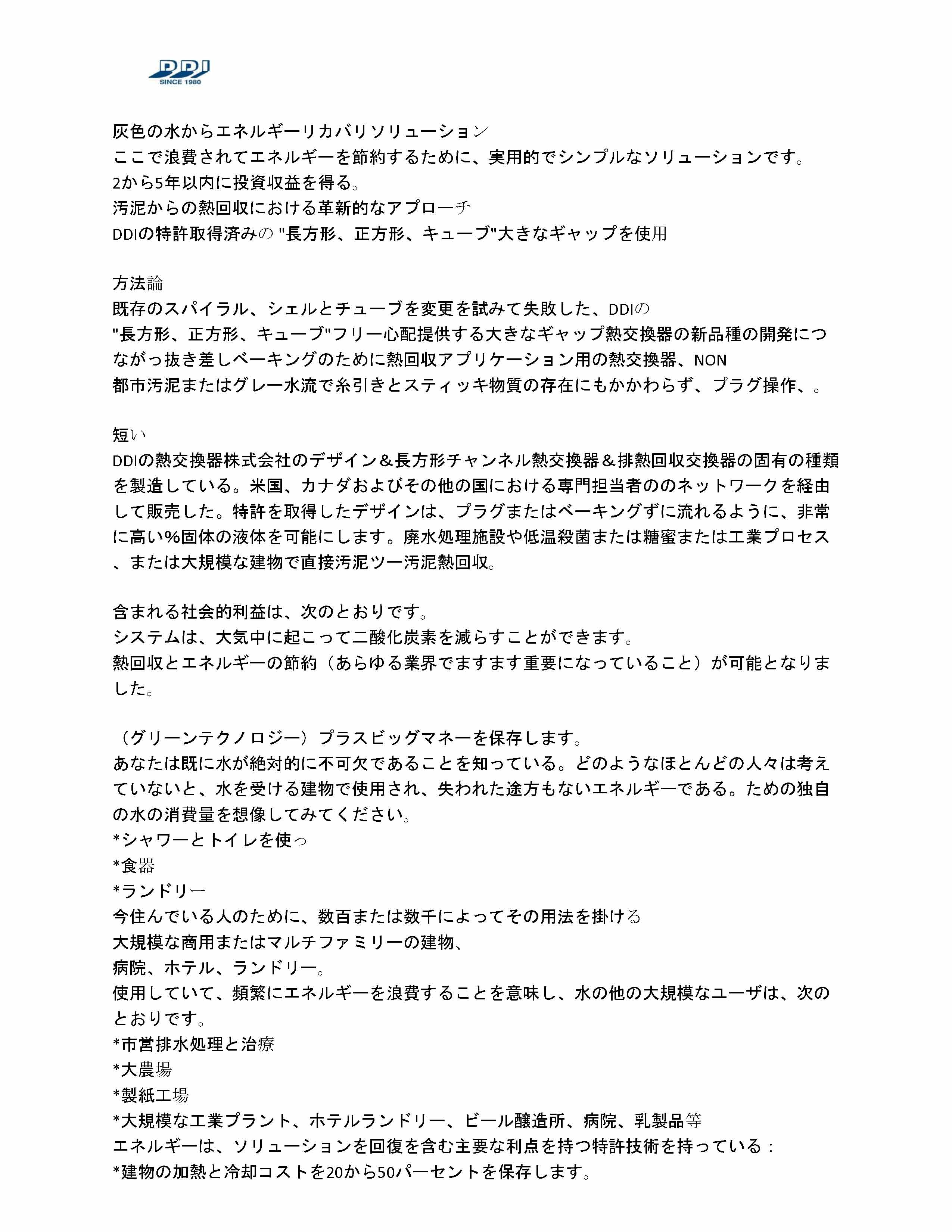++ 12 GREY WATER Energy Recovery Solution-info updated-in JAPANISE_Page_1